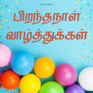 Happy Birthday Images In Tamil full HD free download.