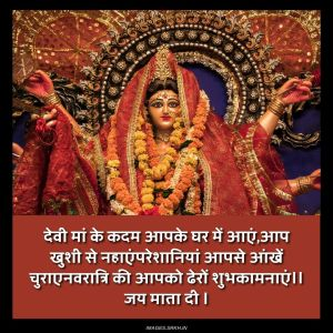 Navratri Badhai Image full HD free download.