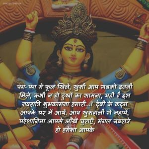 Navratri Image Shayari full HD free download.