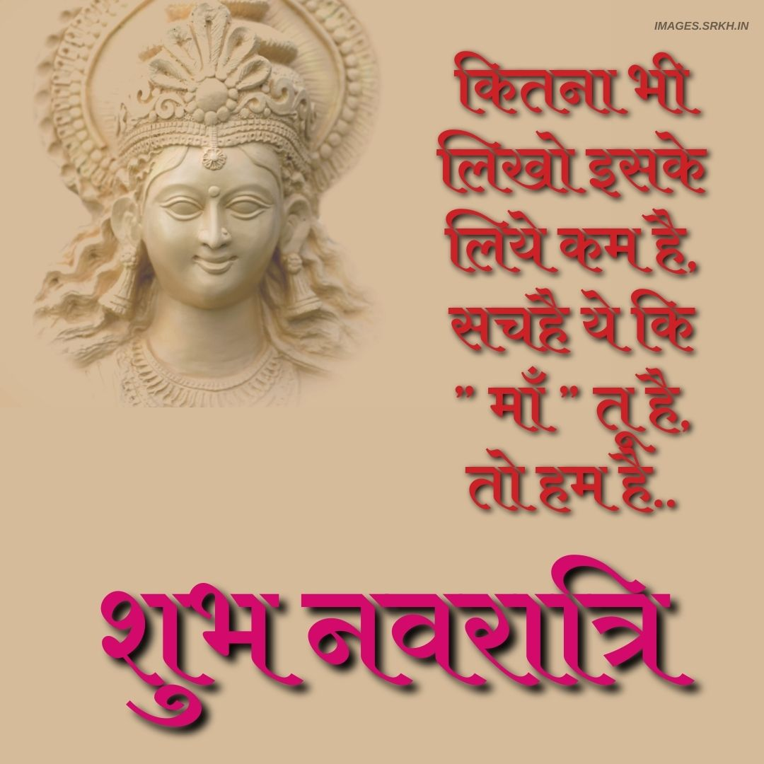 Navratri Wishes In Hindi full HD free download.