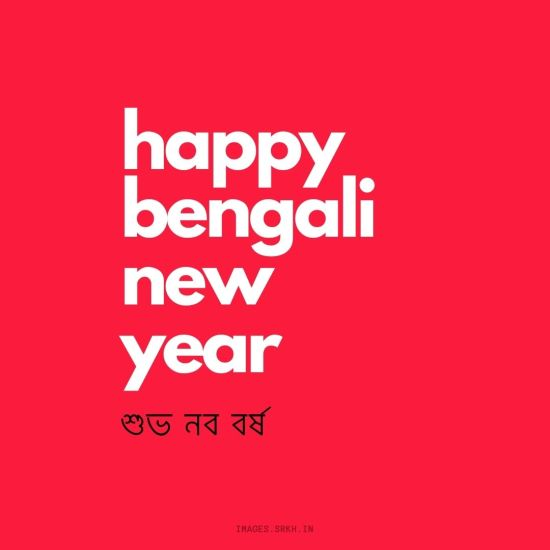 Happy Bengali New Year