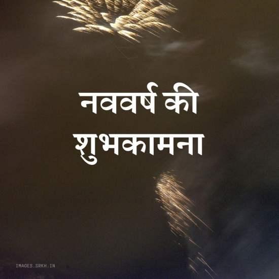 Happy New Year 2021 In Hindi