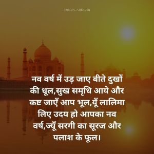 Happy New Year 2021 Quotes In Hindi full HD free download.