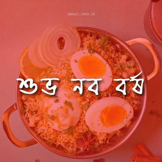 Happy New Year In Bengali Language FullHD