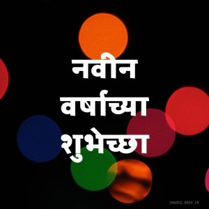 Happy New Year In Marathi full HD free download.