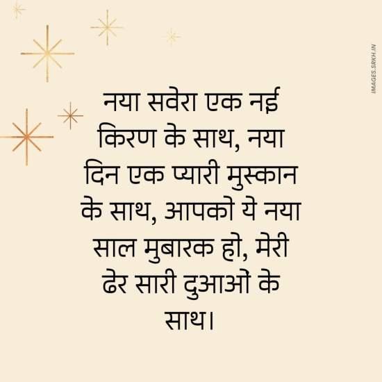 Happy New Year Shayari in HD