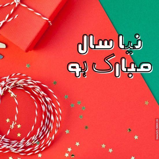 happy new year images in urdu in HD