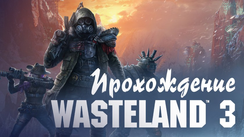 Wasteland 3: Walkthrough Side Quests