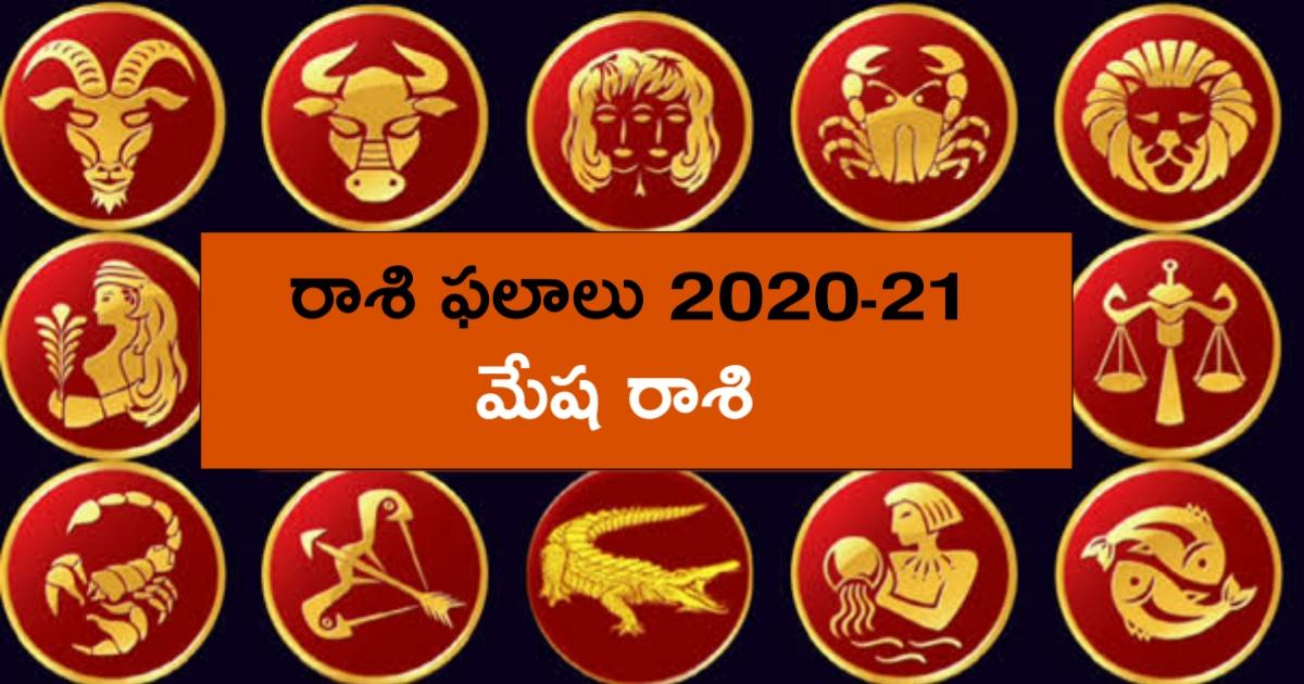 2020 మేష రాశి ఫలితాలు