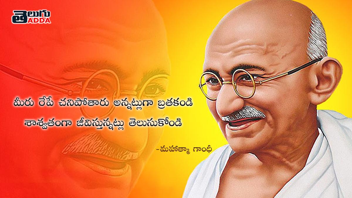 Mahatma Gandhi quotes in latest Telugu 2020