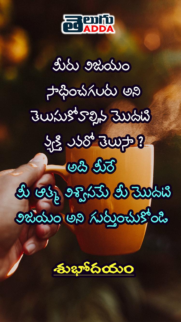Telugu Good Morning Best Quotes Whatsapp Status Images