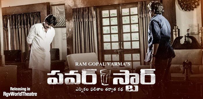 rgv power star movie watch online free