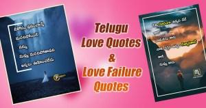 Telugu love quotes 2021