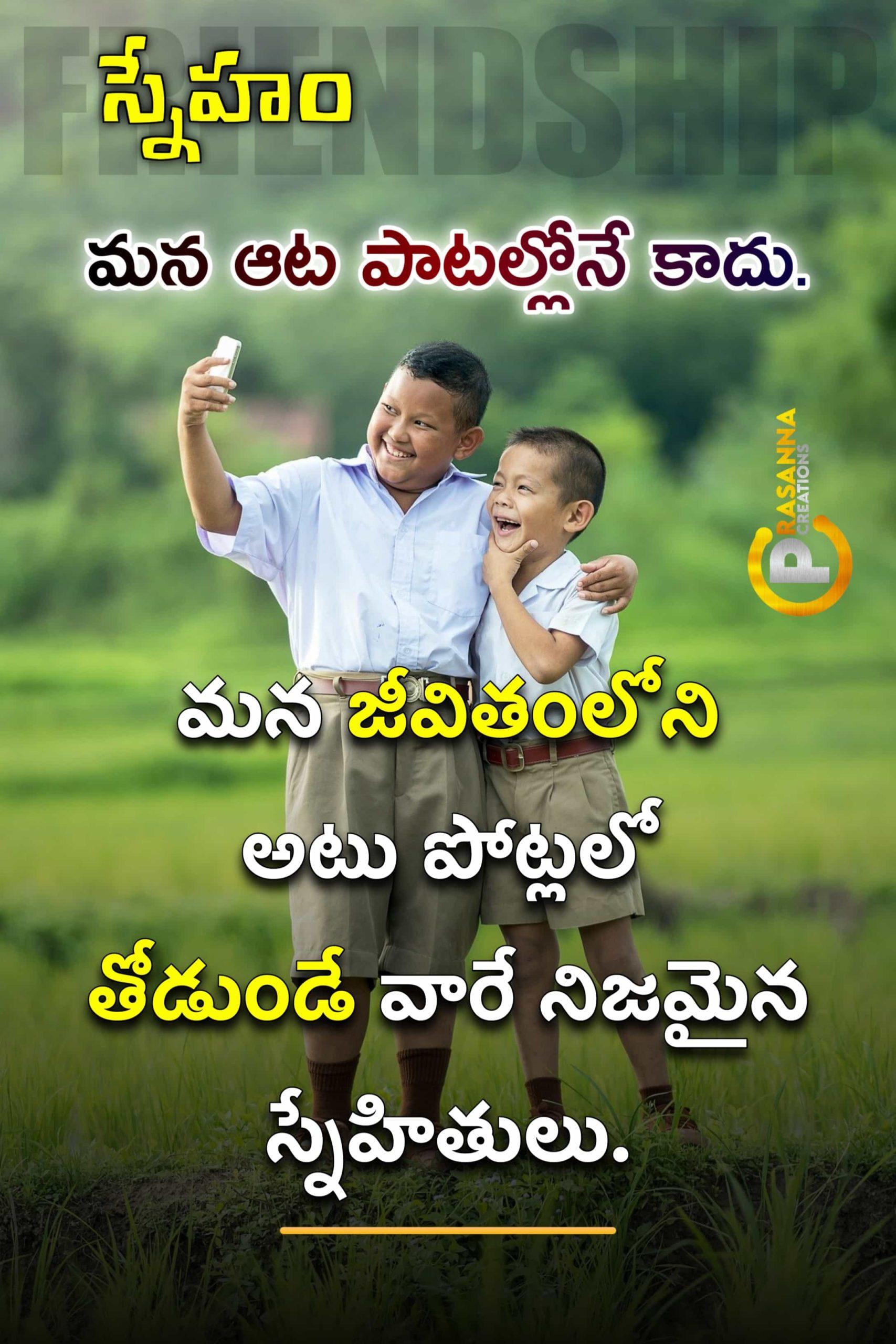 Telugu Friendship Quotes
