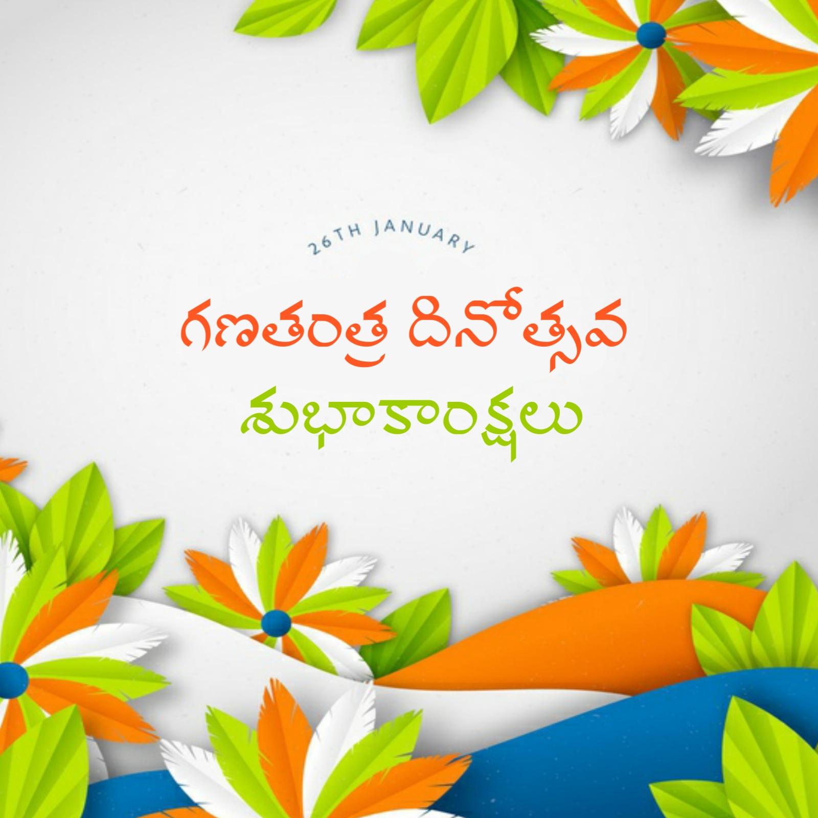Republic Day Telugu Images 2021