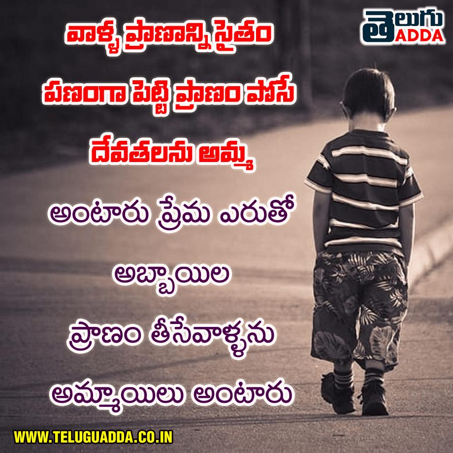2021 Valentine Day Quotes In Telugu | 2021 Valentine Day Greetings In Telugu