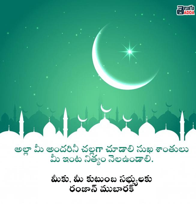 2021 Ramzan Wishes in Telugu