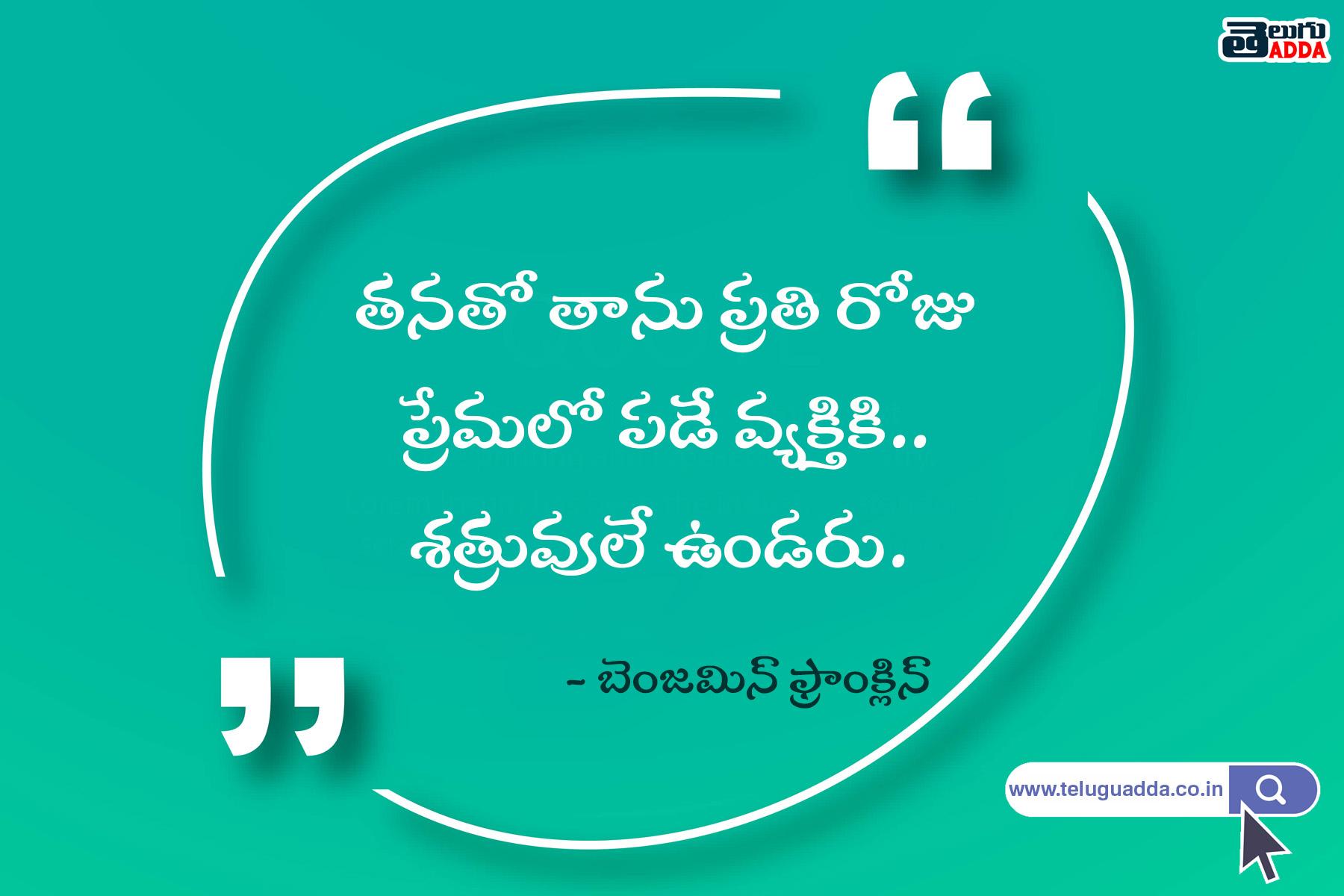 famous telugu quotes