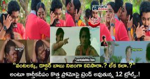 memes on karthika deepam latest promo