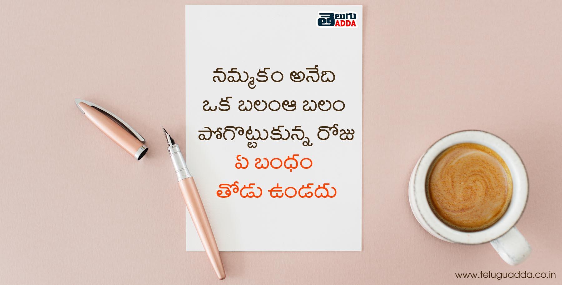Best Telugu Quotes