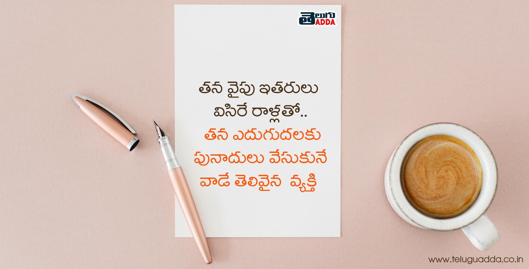 Telugu Quotes whatsapp stastus