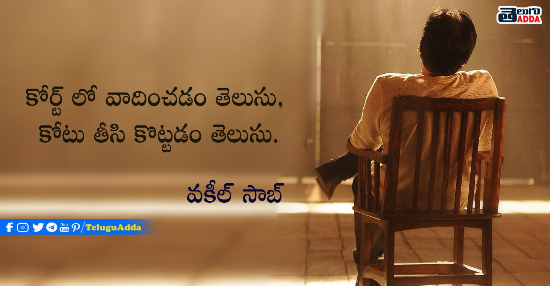 Pawan Kalyan Dialogues