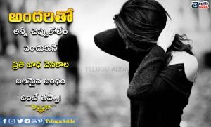 Sad Quotes In Telugu (5)