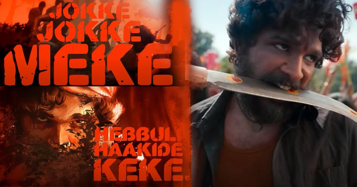 Jokke Jokke Meke Song Lyrics in Kannada