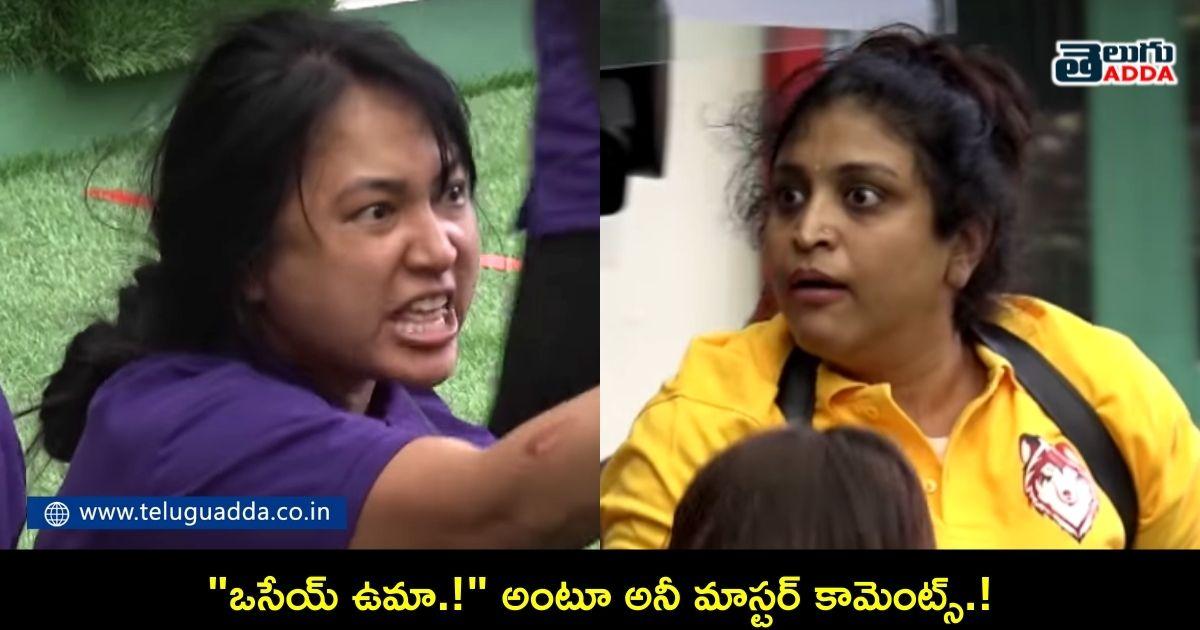 fight between anee master and uma in bigg boss telugu 5