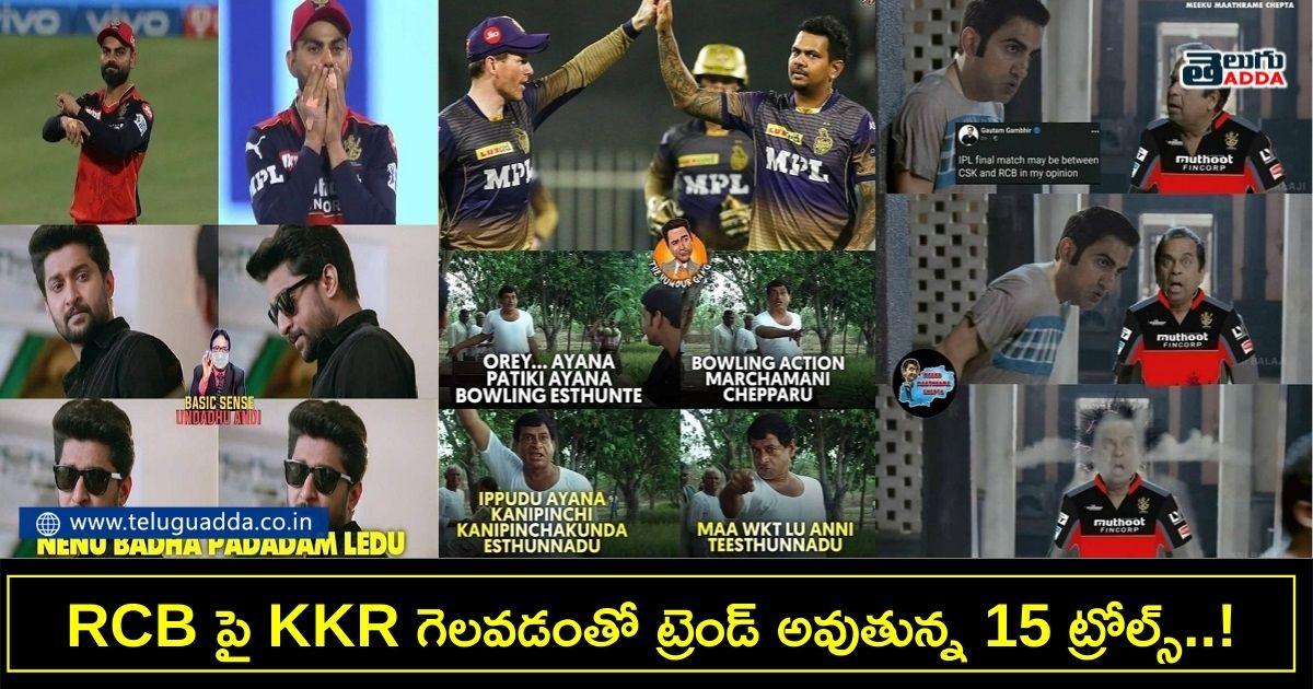 Trending memes on kkr winning against rcb