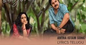 bheemla-nayak-antha-istam-song-lyrics-telugu