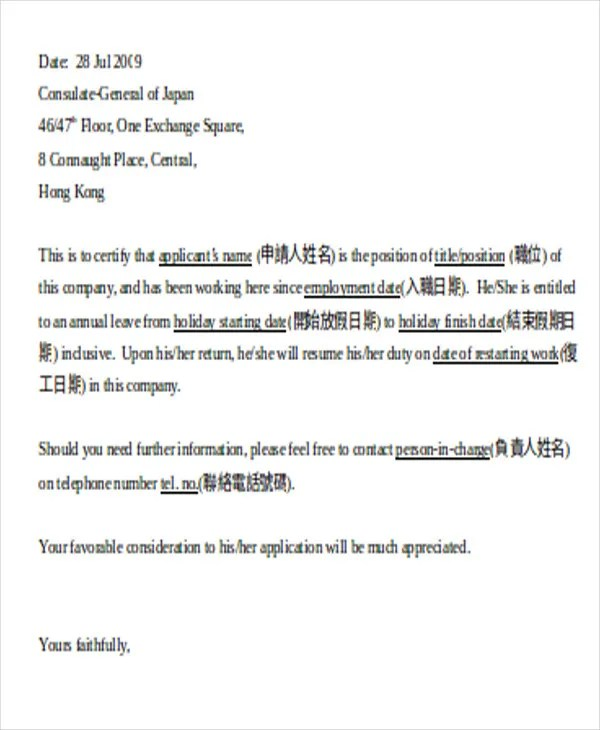 Vacation Leave Approval Letter