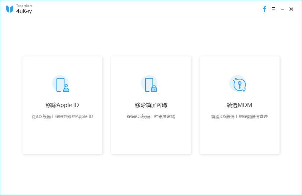 [官方] Tenorshare 4uKey. 解鎖iPhone/iPad/iPod Touch螢幕鎖和刪除Apple ID