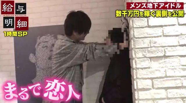 靠臉吃飯的日本地下男性偶像收入居然這么高?一個月夠你賺半年! – 日本頭條