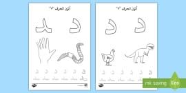 أوراق عمل كتابة الحروف الهجائية