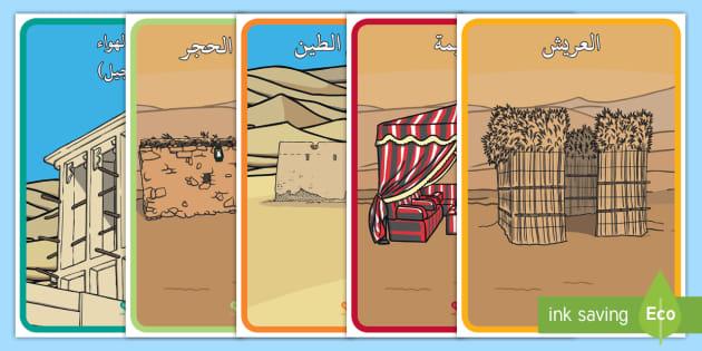 * New * ملصقات عن البيوت القديمة في الإمارات