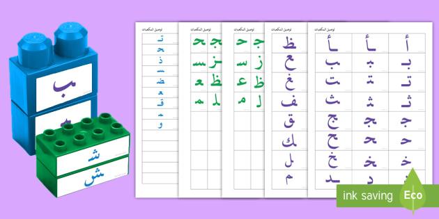 حزمة أوراق نشاط ألو ن الحروف الحروف
