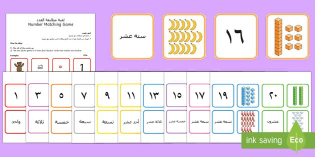 لعبة بطاقات مطابقة الأعداد 1 إلى 20