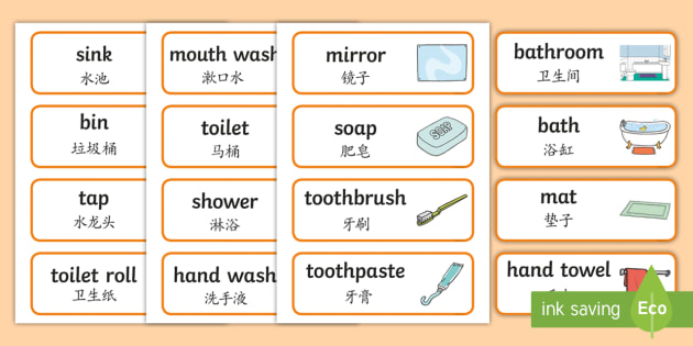 Bathroom Vocabulary Cards English Mandarin Chinese Bathroom Word Cards