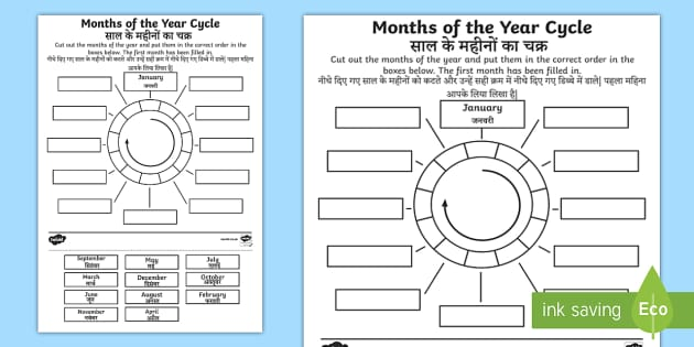 Months of the Year Cycle Cut and Stick Activity Sheet
