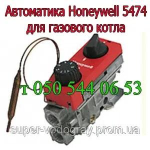 Автоматика Honeywell 5474 для газового котла Маяк. Житомир. Данко. Проскуров. Тетерев ...