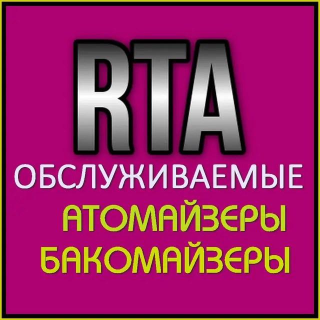 RTA. Обслуживаемые атомайзеры для самостоятельной установки спиралей.. Товары и ...