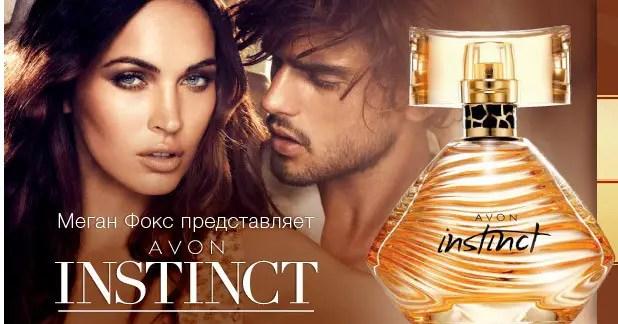 Парфюмерная вода Avon Instinct для нее.