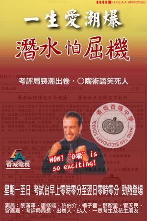 杏壇中學 - 偽基百科,惡搞的百科全書
