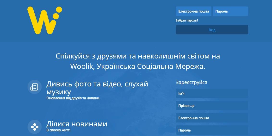 Українська стала базовою мовою проекту / Скріншот