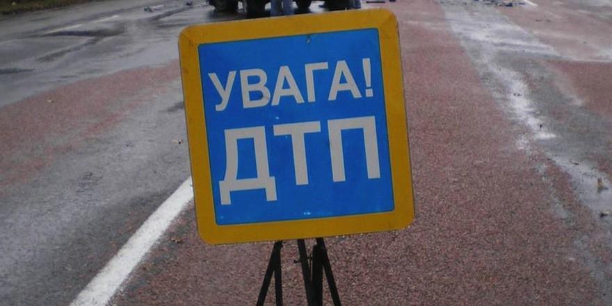 В Украине сегодня увеличилось количество ДТП / vistilug