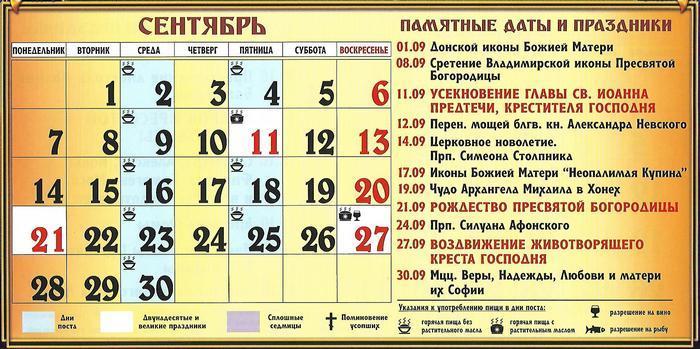 Церковний календар на вересень 2020 / vedmochka.net