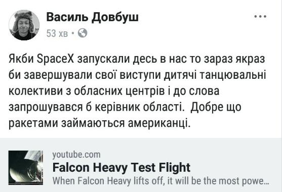 скріншот Facebook