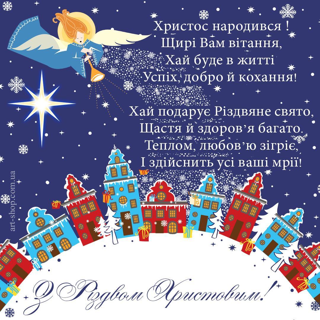 С Рождеством 2020 поздравления / фото art-shop.com.ua