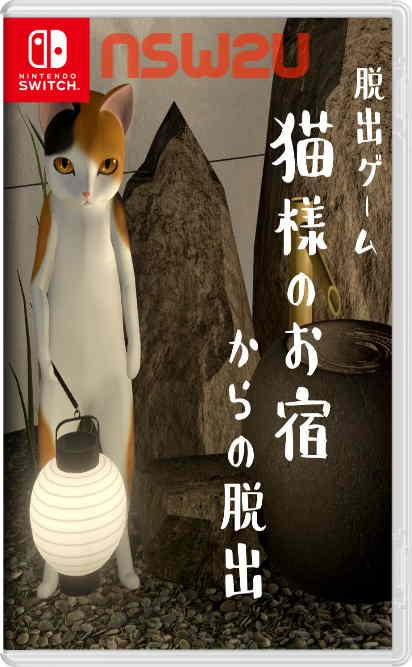Escape from the cats inn 猫様のお宿からの脱出 Switch NSP XCI